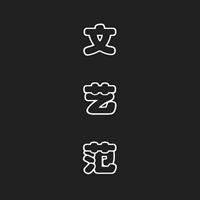 文艺范w88优德最新版APPv1.0