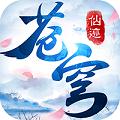 苍穹仙迹至尊版v2.0.7最新版