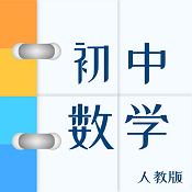 人教版初中数学(中考模拟)appv1.0.0安卓版