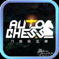 刀塔自走棋手游版(正版授权)v0.1.3安卓版
