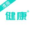 淮南智慧医疗平台app2.0.5官方版