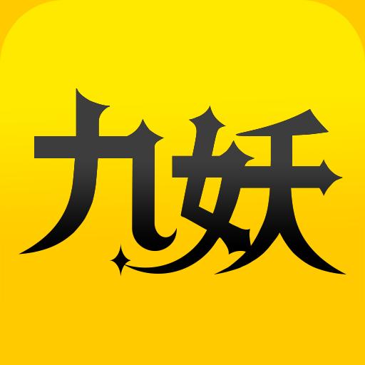 九妖破解游戏平台v1.1.0安卓版