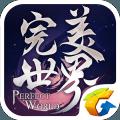 完美世界手游国际版手机版v1.221.1安卓版