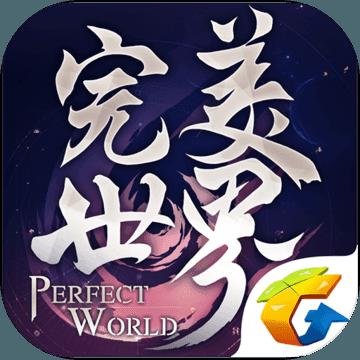 完美世界手游公测版v1.221.1安卓版