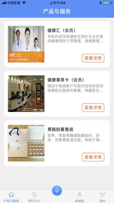 天宇尚医用户端app