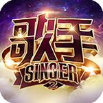 歌手2海量版v1.0.0安卓版