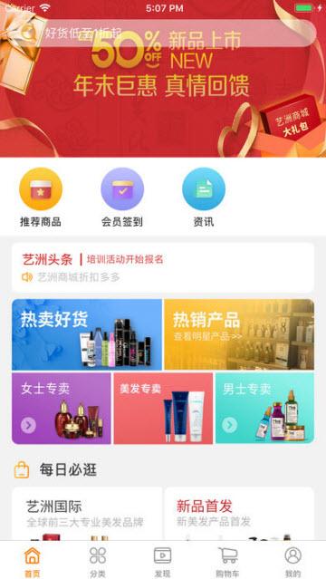艺洲商城app官方版