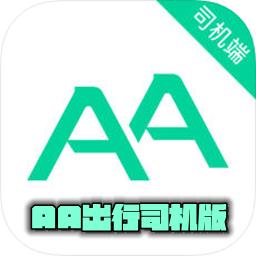 AA出行司机端w88优德版6.6.2最新版