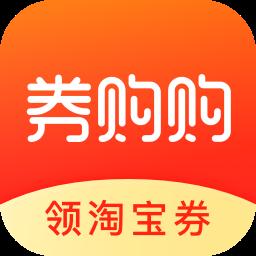 券购购(淘宝领券)v1.0.00安卓版