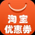 淘宝优惠券app最新版v0.0.1安卓版
