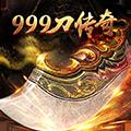 999刀传奇H5手游v1.0.0安卓版