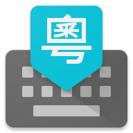 谷歌粤语输入法破解版apkV1.5.3.1403最新无广告版