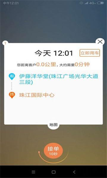 正道出行app