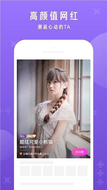 9158美女直播app