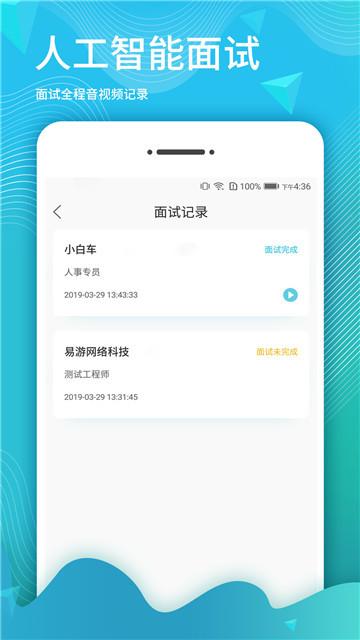 壹面(AI面试)app