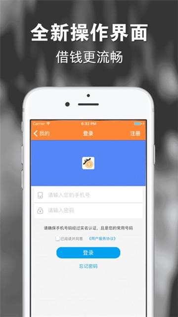 369信用贷app