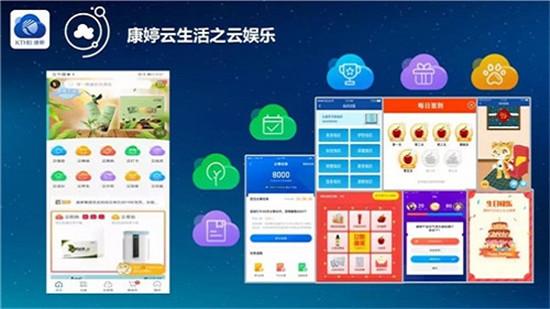 康婷集团云生活app