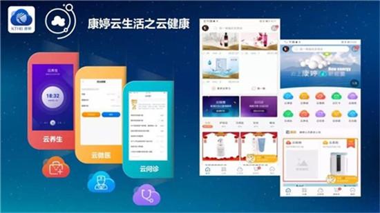 康婷云端生活智能app