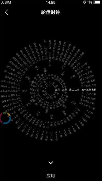 网红文字时钟轮盘时钟