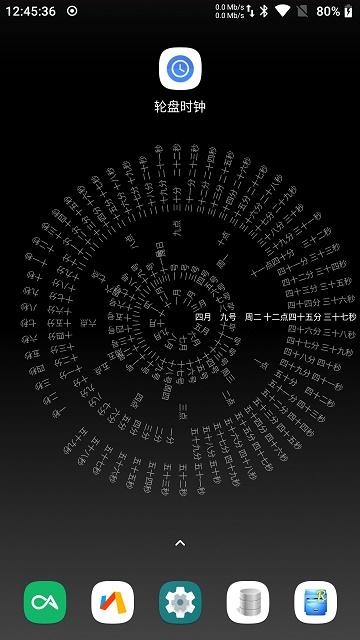 网红文字时钟work clock手机版