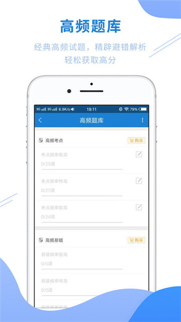 社会工作者准题库app苹果版