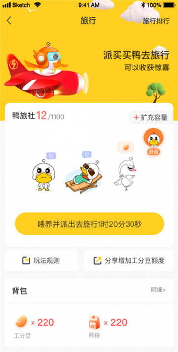 拉钩易购app
