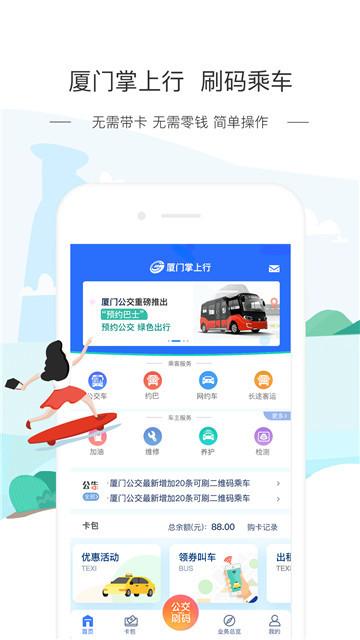 厦门掌上行(电子公交卡)app