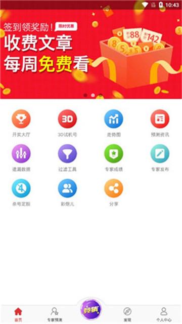 彩经网彩票手机版v1.0.0安卓版