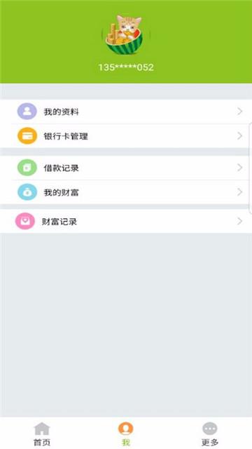 大西瓜贷款app最新版