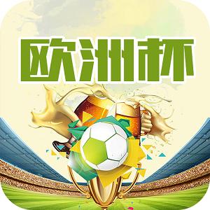 2019欧洲杯足球比分appv1.10官方版