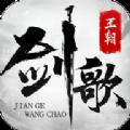 剑歌王朝内购版v1.0.0安卓版