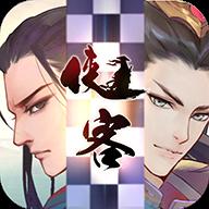 侠影战棋(侠客自走棋)官方授权版V1.0