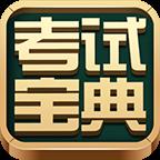 2019年医师定期考核题库app8.7.6手
