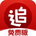 追书神器免费版v1.9安卓版
