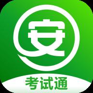 安全生产考试通安卓版手机APPv1.0.8