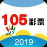 105彩票2019官网最新版本v4.2.5安卓版