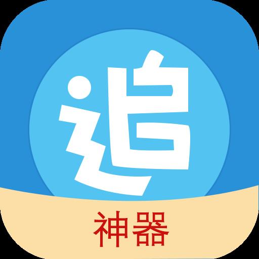永久免费追漫神器app2.0手机版