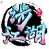 涉江湖bt版v1.0安卓版