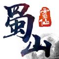 蜀山灵仙内购版v1.0安卓版