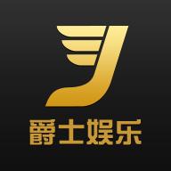 爵士娱乐平台官网版V1.0.0008安卓版