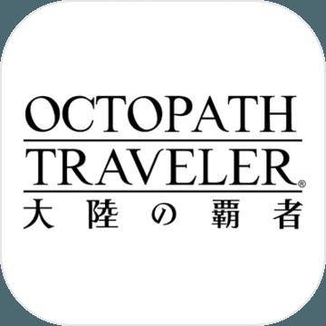 歧路旅人OCTOPATH TRAVELER手机版v1.0安卓版