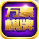 万豪棋牌(秒提现)手游v1.0.0安卓版