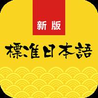 新标准日语APPv4.3.4