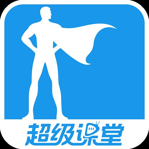 超级课堂2019破解版APP9.9.9免付费最新版