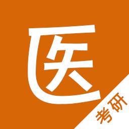 中医考研APPv1.0.1