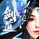 剑道仙路bt版v1.0.0安卓版