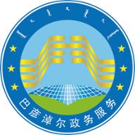 巴彦淖尔政务服务网appv1.0.9官方安卓版