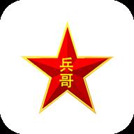 西安兵哥出行app(复转军人就业创业平台)1.0.1官网版