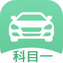 驾考科目一(2019题库)v1.0安卓版
