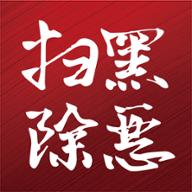 普洱扫黑除恶appv1.0.3w88优德版